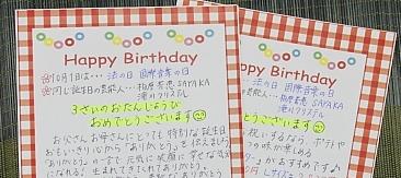 誕生 日 メッセージ 手書き