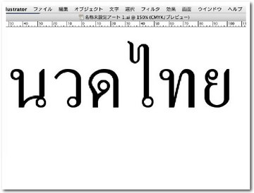 トピック「タイ語」の出来事 ...