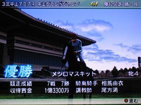 G1ジョッキー4 2006:うまんちゅ