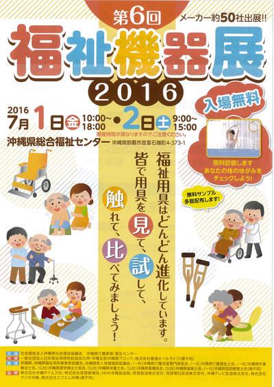 第6回福祉機器展2016